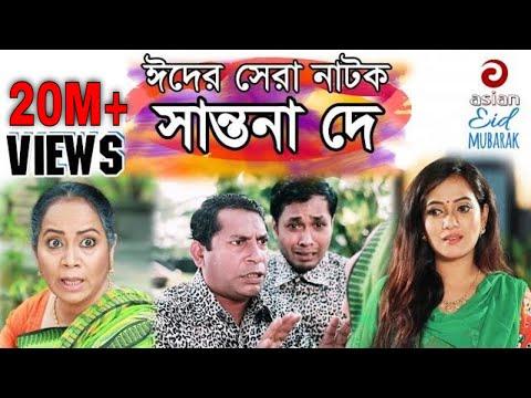 Xxx Mp4 Shantona De Full EP সান্তনা দে Eid Drama 2018 AdiBasi Mizan Mosharraf Karim Nadia Anny 3gp Sex