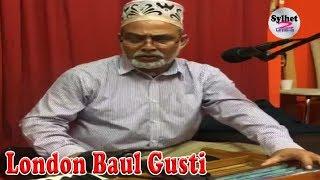 প্রবাসী লন্ডন বাউল গুষ্টি | Probashi London Baul Gusti | Collection Of Ronger Duniya