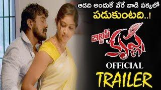 Bildap Krishna Movie Official Trailer    Posani Krishna Murali    2018 Latest Telugu Trailers    NSE