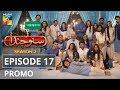 OPPO presents Suno Chanda Season 2 Episode #17 Promo HUM TV Drama ksvidz.com