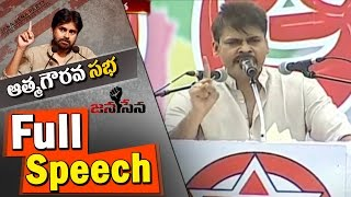 Pawan Kalyan Full Speech @ Kakinada Public Meet    Seemandhrula Atma Gaurava Sabha