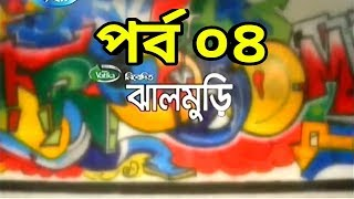 Jhal Muri Bangla Natok Part 04