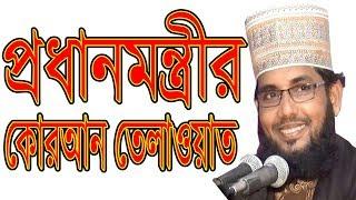 প্রধানমন্ত্রীর কোরআন তেলাওয়াত ! Molla Nazim uddin