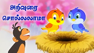 Think Before You Advice -Panchatantra Tales -(தமிழ் கதைகள்)Tamil Moral Stories For Kids