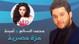 محمد السالم وامينة - مزة مصرية (النسخة الأصلية) | 2014 | Mohamed Alsalim and Amina - Mozza Masrya