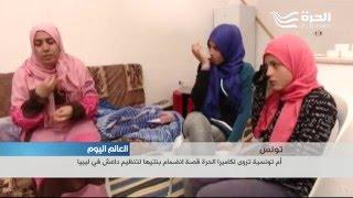 أم تونسية تروى لكاميرا الحرة قصة انضمام بنتيها لتنظيم داعش في ليبيا