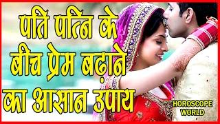 पति पत्नी के बीच प्रेम बढ़ाने का आसान उपाय -pati patni me pyar barhane ke upay