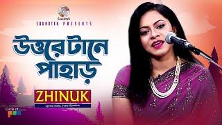 Zhinuk - Amar Uttorey Taney Pahar | Pashani Noi Ami Album | Bangla Video Song