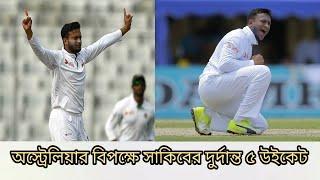 অস্ট্রেলিয়ার বিপক্ষে সাকিবের অসাধারণ ৫ উইকেট | Ban vs Aus 1st Test | Shakib 5 wickets