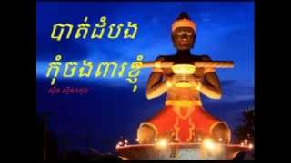 sin sisamuth | khmer song old song | khmer song | Bat Dom Bong Kom Chorng Pear Knhom