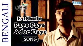 E Dhulo Paye Paye Ador Daye - Egaro - Shankar Chakraborty - Hit Bangla Songs
