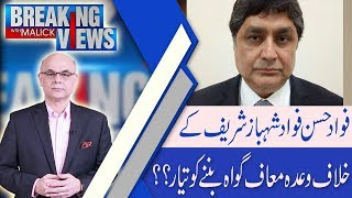Breaking Views With Malick | Shahbaz Sharif Arrested by NAB | 5 Oct 2018 | 92NewsHD