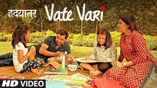 Vate Vari Video Song - Hrudayantar (Marathi Film) ||  वाटे वरी - हृदयांतर (मराठी चित्रपट)