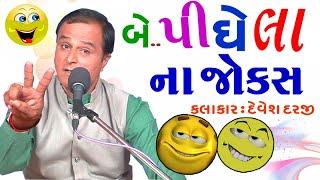 new કૉમેડી વિડિઓ - pidhela na latest jokes by devesh darji
