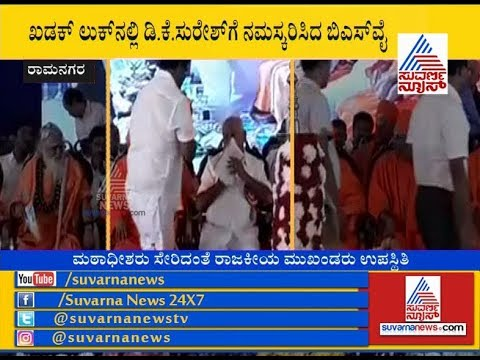 Xxx Mp4 Ramanagara D K Suresh And B S Yeddyurappa Meets Face To Face In Stage Function 3gp Sex