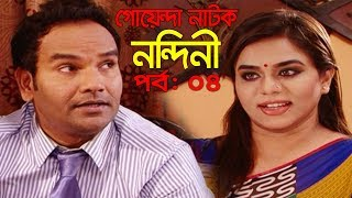 Detective Bangla Natok | Nondini | EP - 04 | Hasan Jahangir,  Lamia Mimo | Bangla Serial Drama