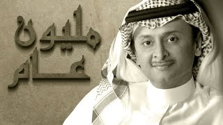 عبد المجيد عبد الله - مليون عام (حصريا) | 2016