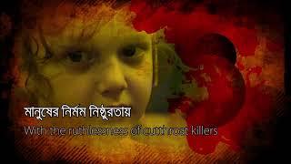 Kannar Shadhinota Chai   Ashraful Alam   Lyrical Video   Mahfuz Billah Shahi   Saregama Academy