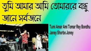 Tumi Amar Ami Tomar Re Bondhu Janey Shorbo Joney By Mamun