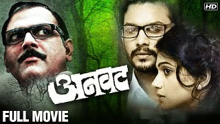ANVATT FULL MOVIE | Adinath Kothare, Urmila Kothare, Makarand Anaspure | Suspense Marathi Movie