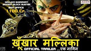 Khoonkhaar Mallika ..Ek Naagin   Official Trailer 2018   ख़ूँख़ार मल्लिका ..एक नागिन