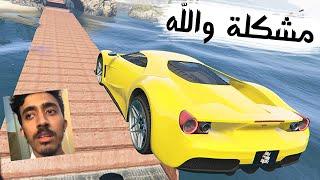 قراند 5   مشكلة والله GTA V