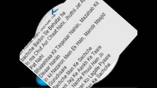 Bache maan ke suche ( Do Kaliyan ) Free karaoke with lyrcs by Hawwa-