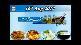 Hikmat Aur Sehat - 16th August 2017 - ARY Qtv