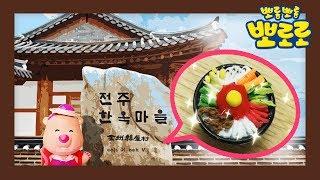 뽀로로 장난감 | 전주비빔밥 만들기 | 미니어처 클레이 아트 | 요리왕 루피