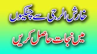 Kharish Allergy Ka Rohani Ilaj |  Wazaif Qurani | Skin Allergy Treatment In Urdu / Hindi