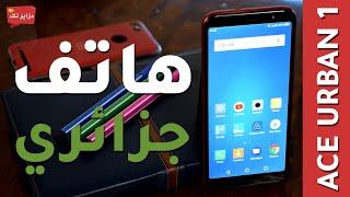 تعرف على الهاتف الجزائري ACE URBAN 1 و هل يستحق الإقتناء أم لا ؟