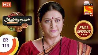 Bhakharwadi - Ep 113 - Full Episode - 17th July, 2019