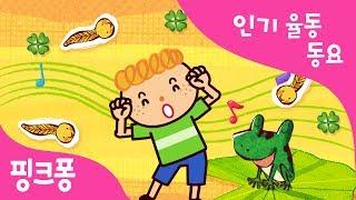 올챙이와 개구리   인기율동동요   핑크퐁! 인기동요