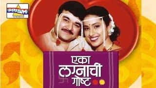Eka Lagnachi Gosta.- Marathi Comedy Natak.