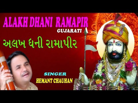 Xxx Mp4 Alakh Dhani Ramapir Gujarati Ramdev Bhajans By HEMANT CHAUHAN I Full Audio Songs Juke Box 3gp Sex