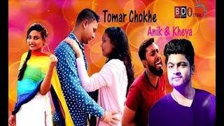 Tomar Chokhe by Anik And Kheya Official new music video 2018 New Year Special