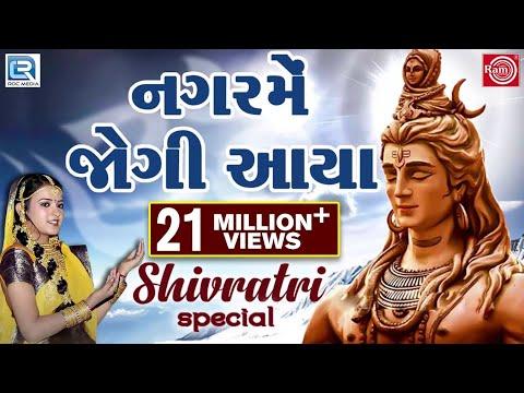 Xxx Mp4 Nagar Mein Jogi Aaya Mahashivratri Special Song Poonam Gondaliya Super Hit Shiv Bhajan 3gp Sex