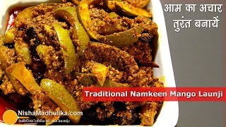Instant Mango Pickle Recipe - Aam Ka Achar Instant Recipe -  Mango Namkeen Launji