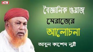 Bangla Waz |মেরাজের গুরুত্ব| Mowlana Abul Kasem Nuri 2017|ICB Digitla