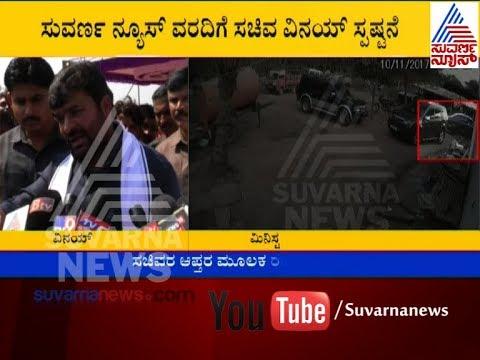 Xxx Mp4 Minister Vinay Kulkarni Reacts On Hubballi Yogish Murder Case Suvarna News 3gp Sex