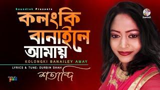 Shatabdi - Kolongki Banailey Amay | Bashi Ar Bajaiona Album | Bangla Video Song
