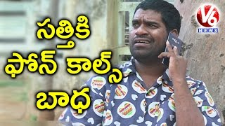 Bithiri Sathi On Phone Call Harassment | Funny Conversation With Savitri | Teenmaar News