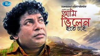 Ami Villain Hote Chai | Mosharraf Karim | Nipun | Rtv Drama