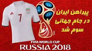 پیراهن تیم ملی ایران سومین لباس زشت جام جهانی شد