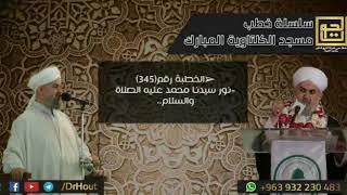 نور سيد الوجود عليه الصلاة والسلام.. ||فضيلة الشيخ د.محمود الحوت حفظه الله