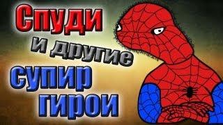 Спуди watch, Спуди download, listen to Спуди, Спуди videos
