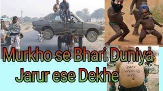 murkho se bhari duniya||new funny comedy2017||latest comedy||whatsapp funny comedy||indian comedy