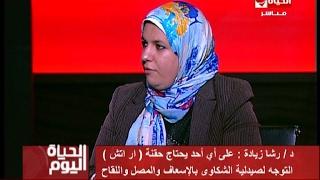 """الحياة اليوم - د/ رشا زيادة : الإدارة المركزية للصيادلة بالصحة صاحبة الحق في توزيع """" حقن آر إتش """""""