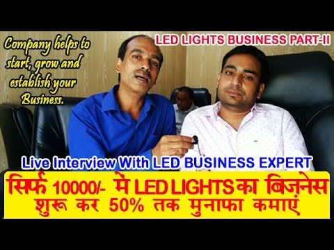 Xxx Mp4 Start LED Lights Business In 10 Thousand And Earn 50 Profit LED Light Manufacturing Part 2 3gp Sex
