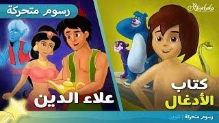 علاء الدين + كتاب قصة للأطفال الرسوم المتحركة رسوم متحركة